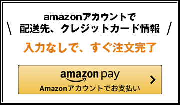 AmazonPay(アマゾンペイ)
